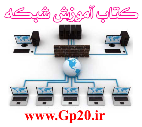 http://dl.gp20.ir/post-pic/network-book.jpg