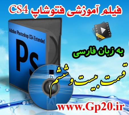 http://dl.gp20.ir/post-pic/photoshop-cs4-26.jpg