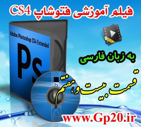 http://dl.gp20.ir/post-pic/photoshop-cs4-27.jpg