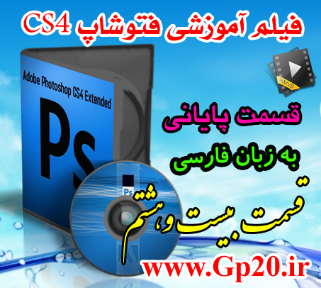 http://dl.gp20.ir/post-pic/photoshop-cs4-28.jpg