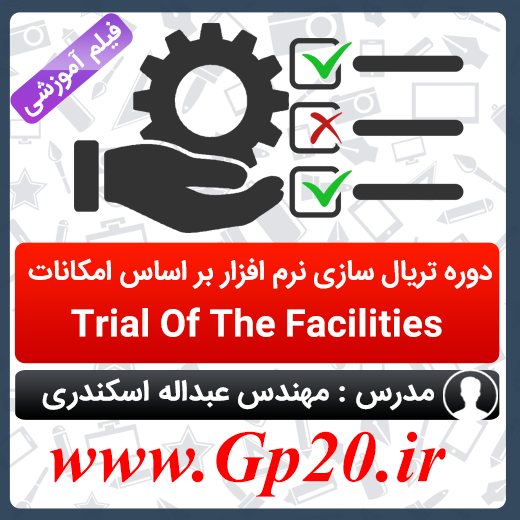 http://dl.gp20.ir/PostPicture/post-pic/trial-facilities.png