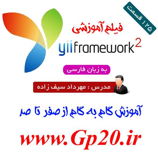 http://dl.gp20.ir/post-pic/yii-framework.png