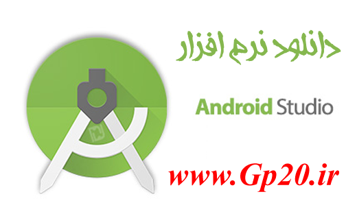 http://dl.gp20.ir/PostPicture/program-pic/android-studio.png