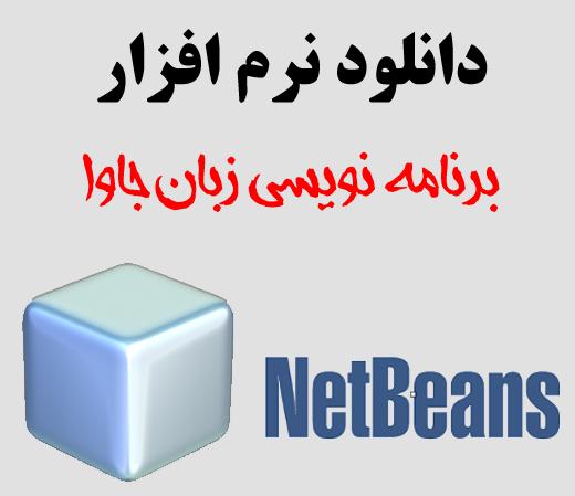 http://dl.gp20.ir/PostPicture/program-pic/netbeans.png