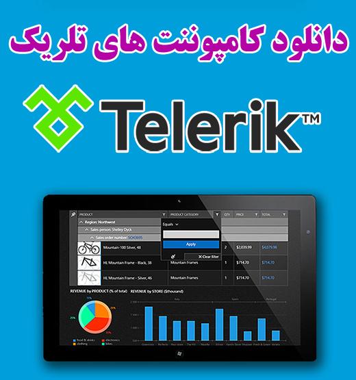 http://dl.gp20.ir/PostPicture/program-pic/telerik-componenet.png