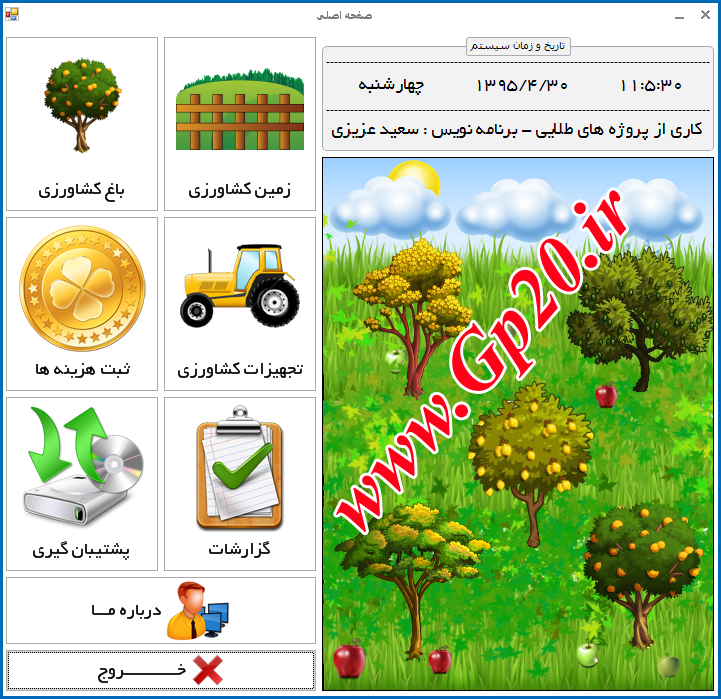 http://dl.gp20.ir/PostPicture/project-pic/amlak-keshavarzi.png