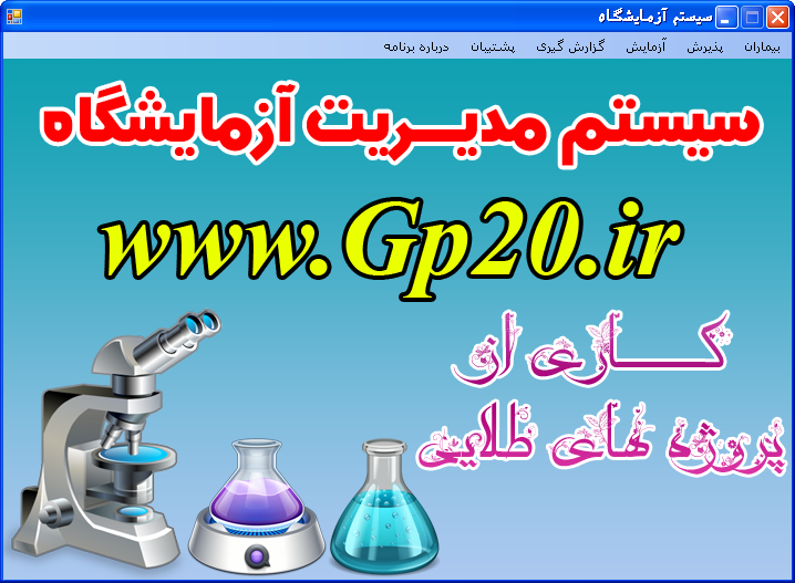 http://dl.gp20.ir/PostPicture/project-pic/azmayeshgah.png