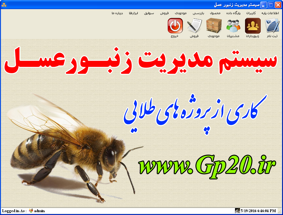 http://dl.gp20.ir/PostPicture/project-pic/bee-keeping-mangement.png