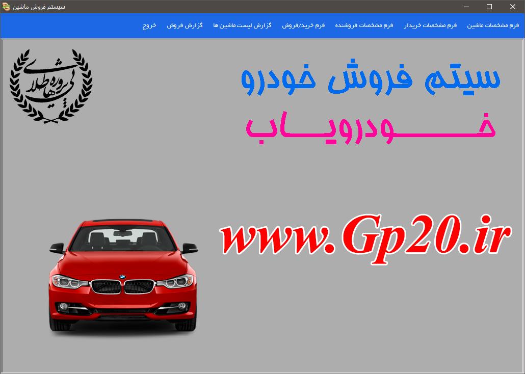 پروژه سیستم فروش خودرو با سی شارپ
