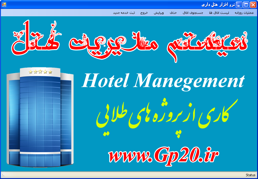 http://dl.gp20.ir/PostPicture/project-pic/hotel-marzban.png