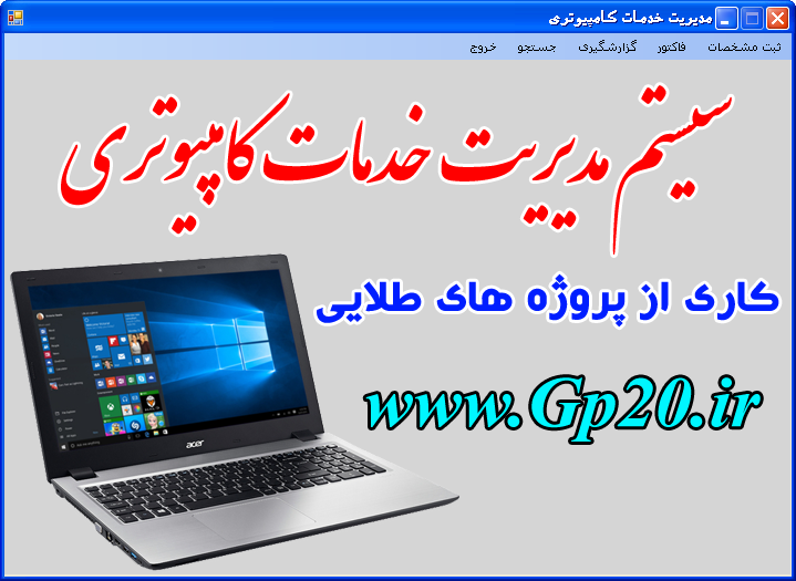 http://dl.gp20.ir/PostPicture/project-pic/khadamat-computeri.png