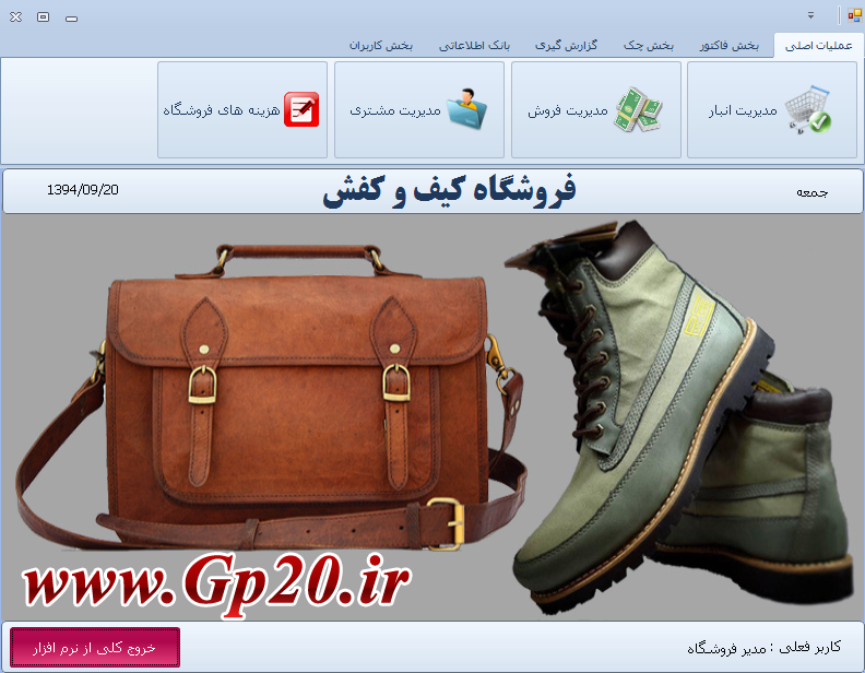http://dl.gp20.ir/PostPicture/project-pic/kifokafesh.png