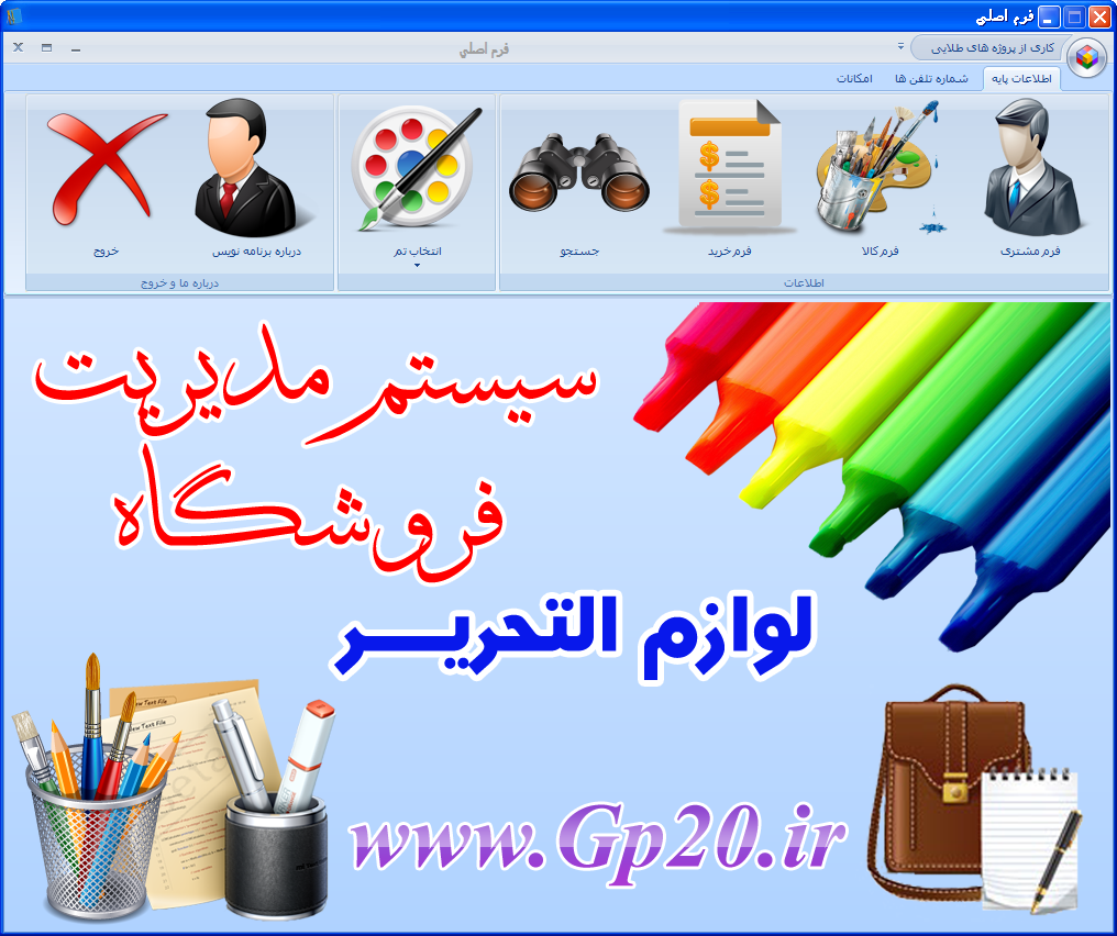 http://dl.gp20.ir/PostPicture/project-pic/lavazemo-tahrir.png