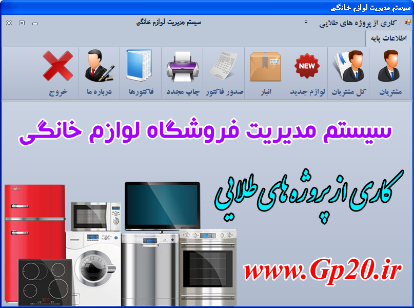 http://dl.gp20.ir/PostPicture/project-pic/mg-lavazem-khanegi.png