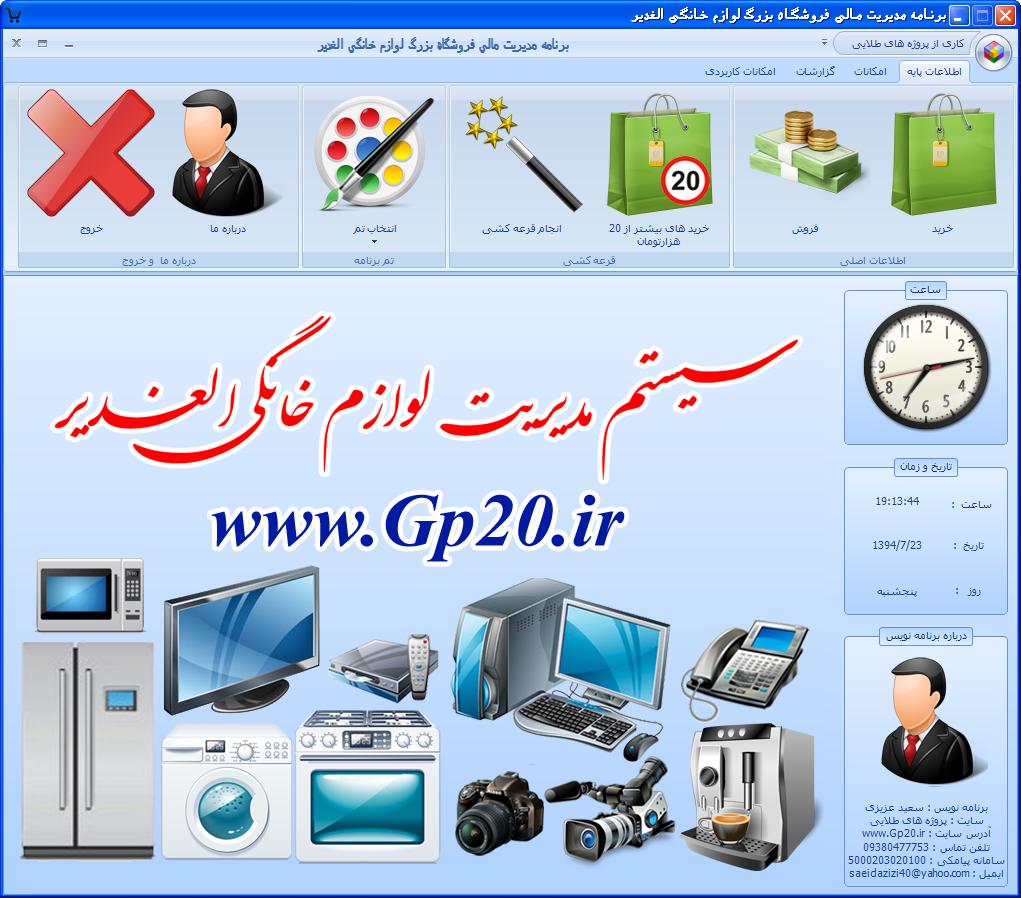 http://dl.gp20.ir/PostPicture/project-pic/moderyatmali-lavazem-khanegi-alghadir.png