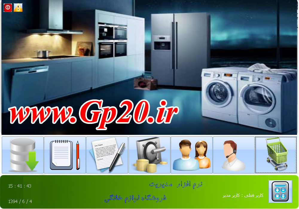 http://dl.gp20.ir/PostPicture/project-pic/shoping-home.jpg