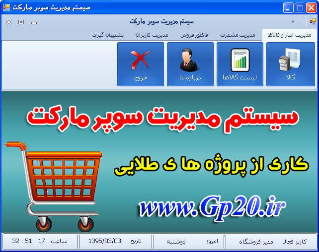 http://dl.gp20.ir/PostPicture/project-pic/supermarket.png