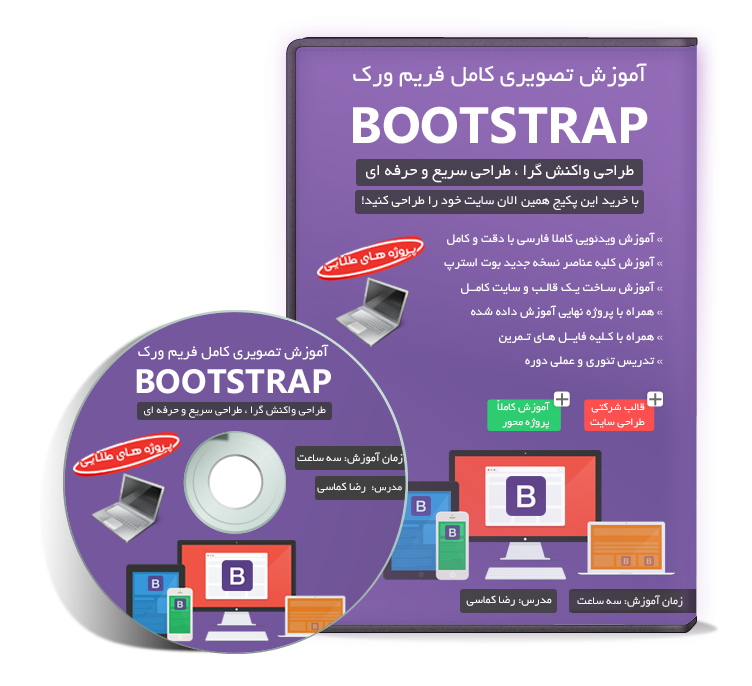 http://dl.gp20.ir/PostPicture/shop-pic/bootstrap.png