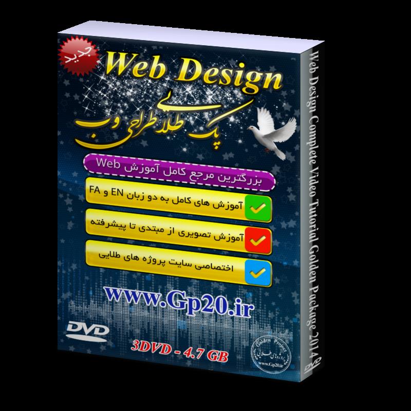 پکیج طلایی طراحی وب