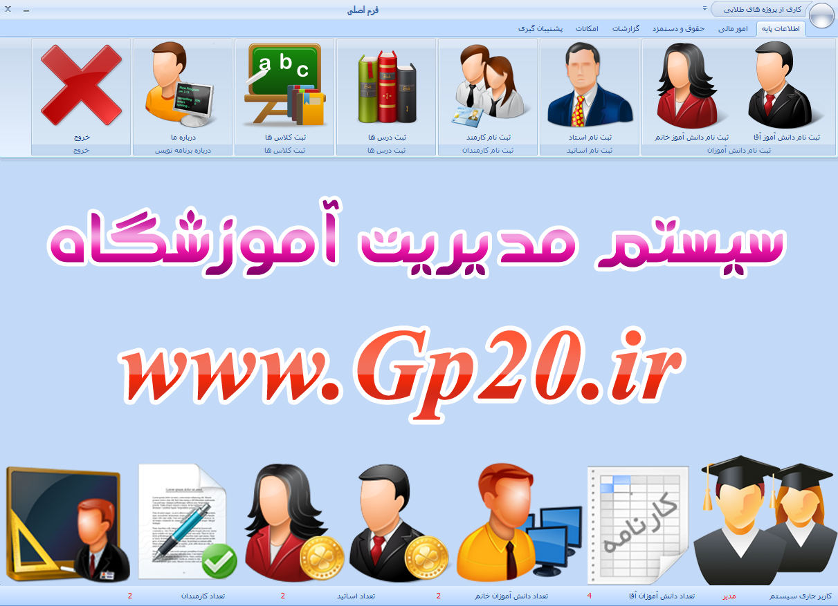 http://dl.gp20.ir/PostPicture/special-pic/academic-main.png