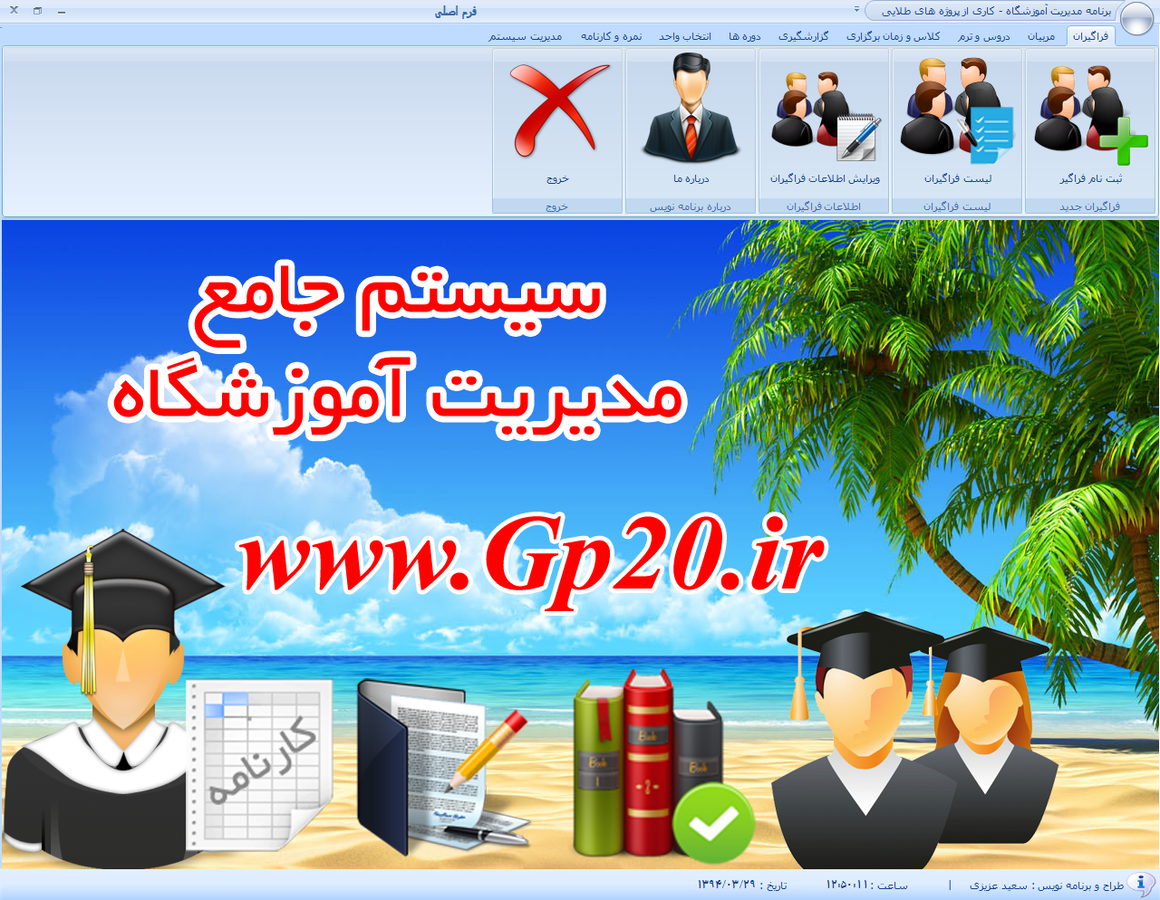 http://dl.gp20.ir/PostPicture/special-pic/amozeshghah.png