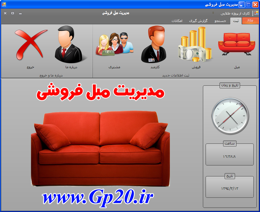http://dl.gp20.ir/PostPicture/special-pic/manegement-mobl.png