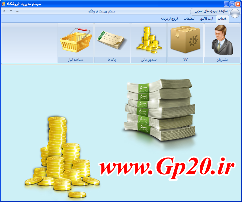 http://dl.gp20.ir/PostPicture/special-pic/mange-shop.png