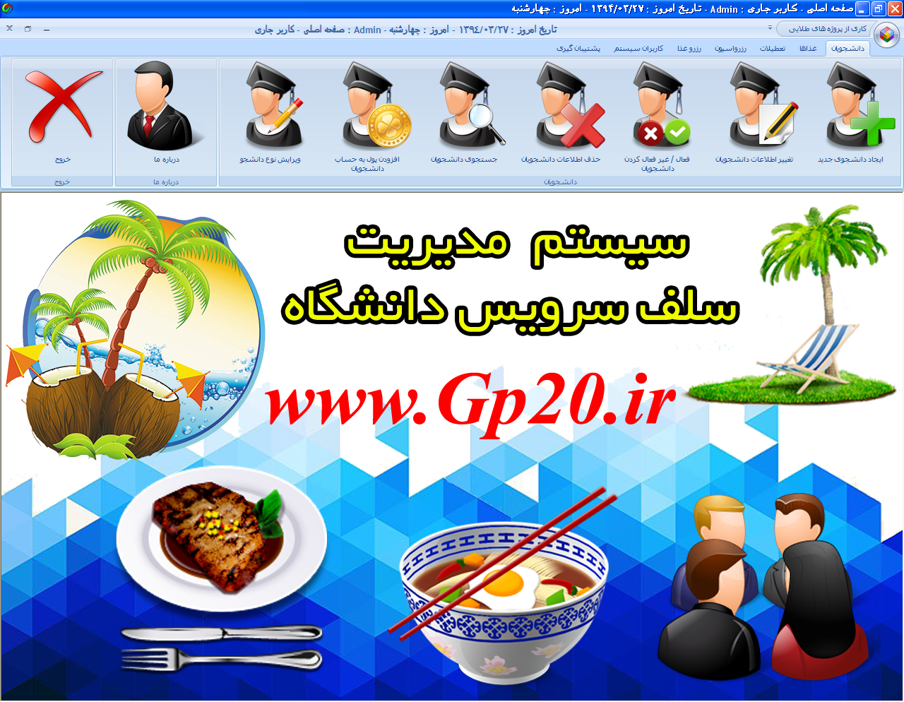 http://dl.gp20.ir/PostPicture/special-pic/self-servies-full.png