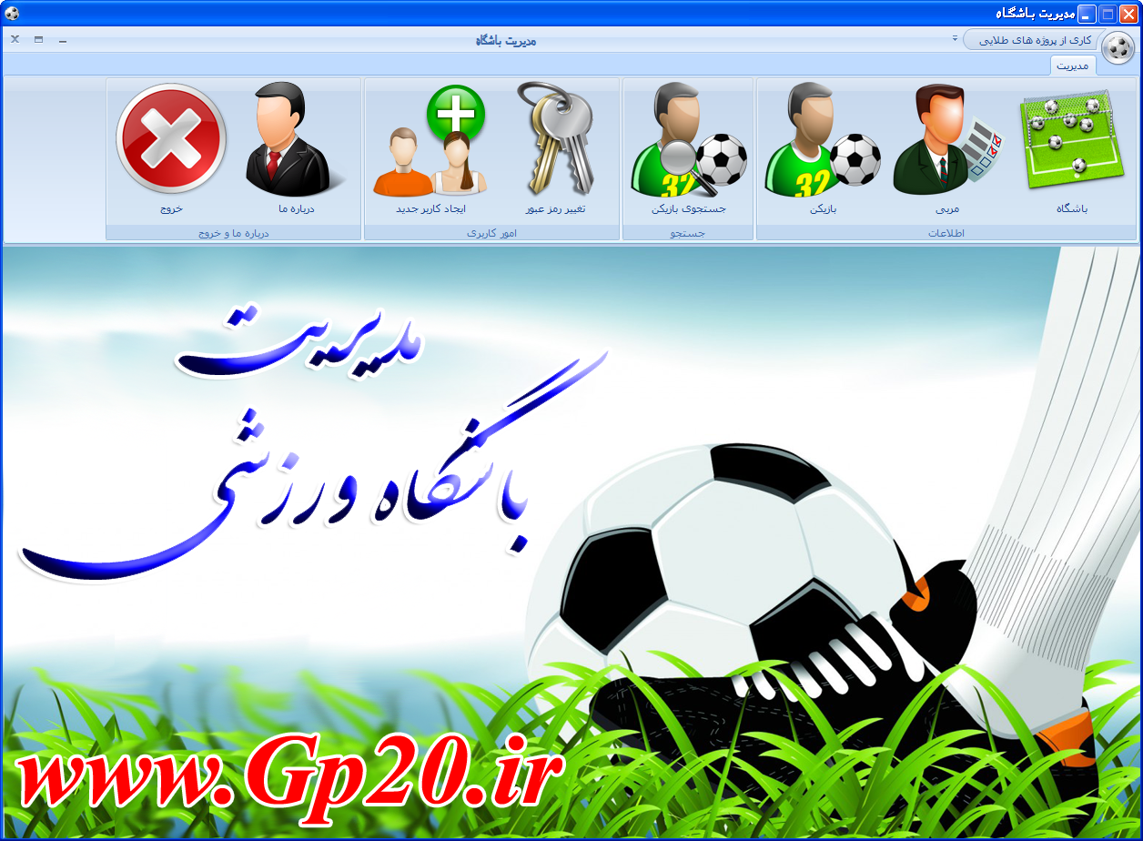 http://dl.gp20.ir/PostPicture/special-pic/sportcamp-full.png