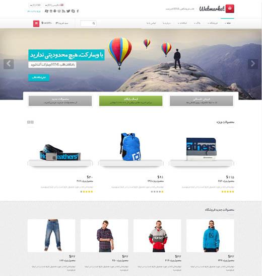 http://dl.gp20.ir/PostPicture/themespic/webmarket.jpg