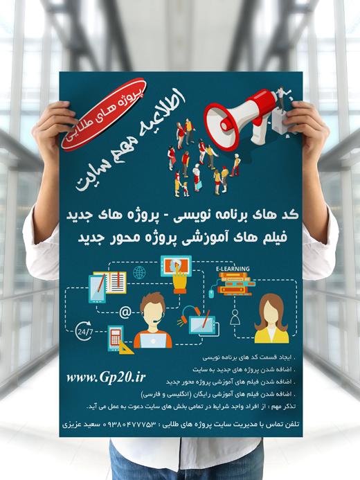 http://dl.gp20.ir/SiteNews/Poster.png